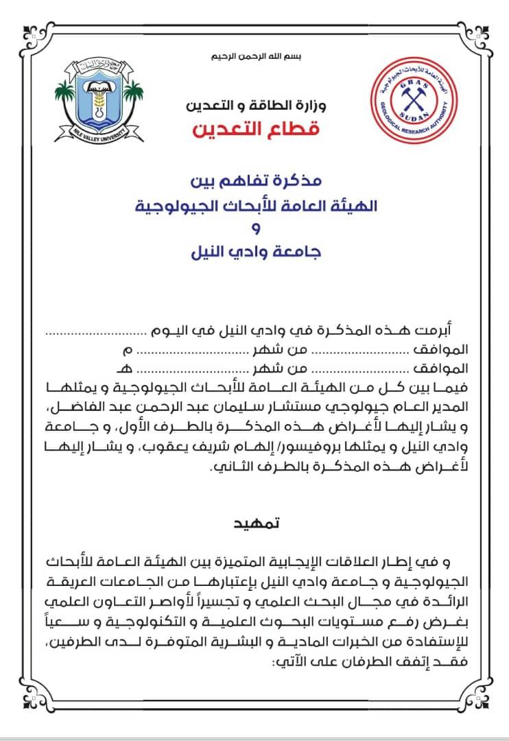 توقيع مذكرة تفاهم بين هيئة الابحاث الجيولوجية وجامعة وادي النيل صحيفة بدون عنوان